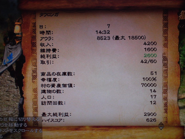 日本語版 Two Worlds II で遊んでみた2