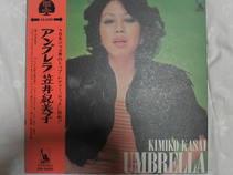 Kimiko_kasai_alubum_umbrella_2