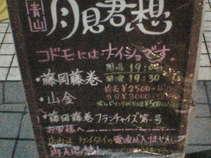 Tsukimirukiniomou